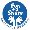 Fun to Shareの画像